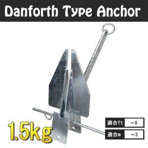 ■商品名  ・ダンフォース型アンカー 1.5kg    ■対応ボートサイズ   ・〜9フィート   ...
