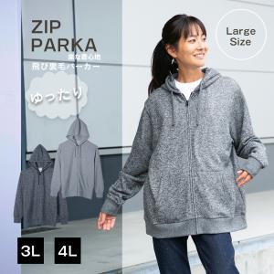 パーカー ジップパーカー レディース 秋 秋冬 春 定番 無地 3L 4L|hangaa