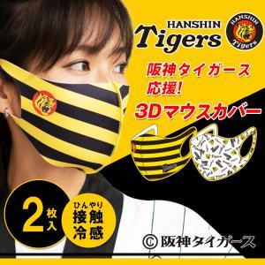 阪神タイガース 阪神グッズ Mサイズ 冷感 洗える マウスカバー 3Dマウスカバー ひんやり hangaa