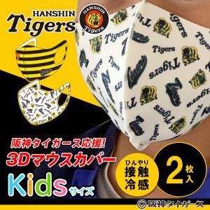阪神タイガース 阪神グッズ 冷感 洗える マウスカバー 3Dマウスカバー 子供用 Sサイズ|hangaa