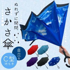 傘 レディース おしゃれ 大きめ 逆さ傘 自動開閉 晴雨兼用 ハンズフリー 男女兼用|hangaa