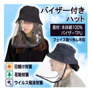 フェイスシールド 花粉症対策 飛沫防止 ツバあり 帽子 hangaa