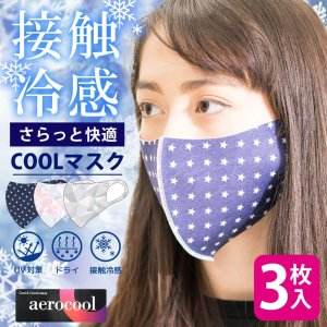 冷感マスク 夏用 冷感 ひんやり 涼しい 洗える 吸水速乾 柄あり 3枚セット hangaa