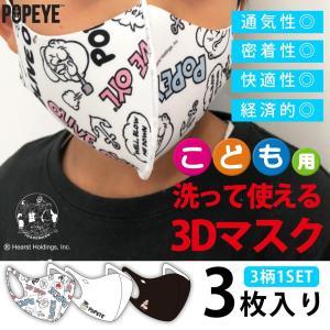 マスク 立体 3Dマスク 子供用 こども キッズ 洗える POPEY ポパイ 3枚セット 各柄1枚ずつ|hangaa