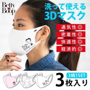 マスク 立体 3Dマスク 男女兼用 洗える BettyBoop ベティ 3枚セット 各柄1枚ずつ