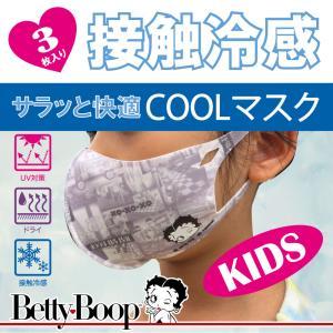 マスク 夏用 冷感 洗える おしゃれ BettyBoop 子供用 3枚セット|hangaa