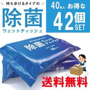 除菌シート ウェットティッシュ アルコール 除菌 携帯用 42個セット|hangaa