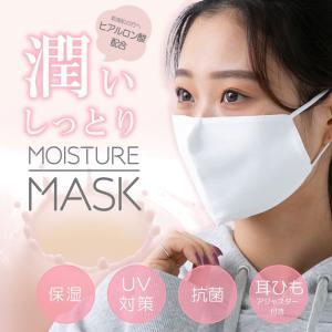 保湿マスク 洗える 抗菌 UV 潤い ヒアルロン酸 肌荒れ対策 hangaa