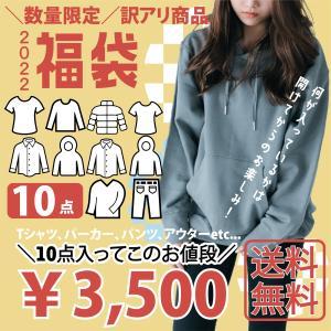 福袋 2021 レディース ハッピーバック happybag2021 訳あり 11点入り+マスク 4000円 送料無料 hangaa