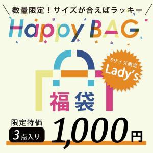 福袋 2020 レディース  春 春物 ハッピーバック happybag2020 訳あり 3点入り hangaa
