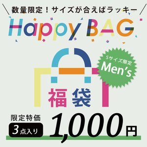 福袋 2020  メンズ 春 春物 ハッピーバック happybag2020 訳あり 3点入り|hangaa