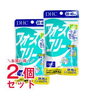フォースコリー DHC サプリ タブレット サプリメント 20~40日分 2セット hangaa
