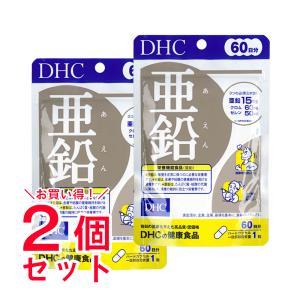 亜鉛 DHC サプリ ハードカプセル サプリメント 60日分 2セット hangaa