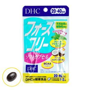 フォースコリー DHC サプリ ソフトカプセル サプリメント 20~40日分 hangaa