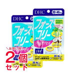 フォースコリー DHC サプリ ソフトカプセル サプリメント 20~40日分 2セット hangaa