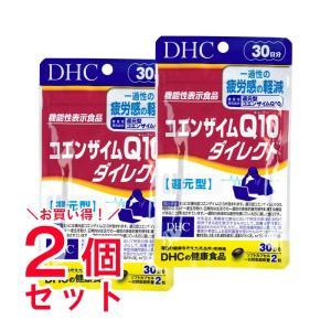 コエンザイムQ10 ダイレクト DHC サプリ ソフトカプセル サプリメント 30日分 2セット hangaa