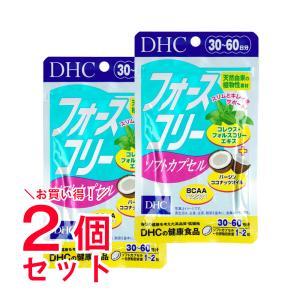 フォースコリー DHC サプリ ソフトカプセル サプリメント 30〜60日分 2セット hangaa