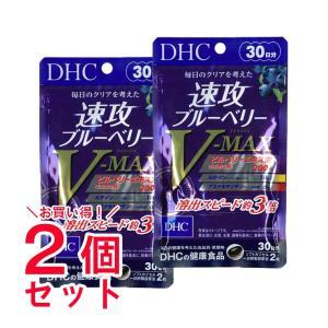 速攻ブルーベリーV-MAX DHC サプリ ソフトカプセル サプリメント 30日分 2セット hangaa