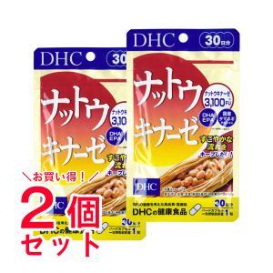 ナットウキナーゼ DHC サプリ ハードカプセル サプリメント 30日分 2セット hangaa