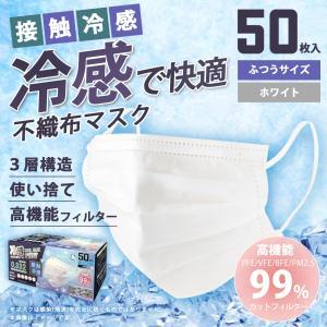 マスク 不織布 夏用 冷感 接触冷感 涼しい ひんやり 使い捨て 50枚入り hangaa
