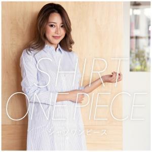 ■商品説明  やわらかめのシャツ生地で、さらっとした着心地のシャツワンピース♪ そのまま一枚で可愛ら...