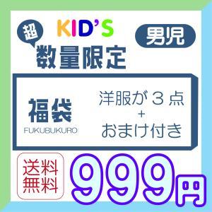 福袋 2020 ボーイズ 春夏 ハッピーバック happybag2020 訳あり 3点入り|hangaa