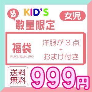 福袋 2020 ガールズ 春夏 ハッピーバック happybag2020 訳あり 3点入り hangaa