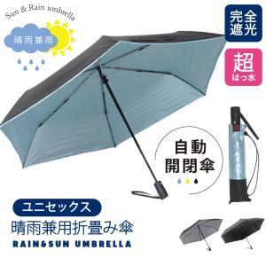 折り畳み傘 自動開閉 晴雨兼用 完全遮光 日傘 無地 レディース メンズ ユニセックス 男女兼用 超はっ水傘 54cm 6本骨 hangaa