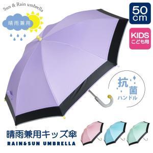 傘 子供用 50cm 反射 8本骨 抗菌 キッズ 通学 かわいい UVカット 遮光率99% 女の子 男の子 日傘 hangaa