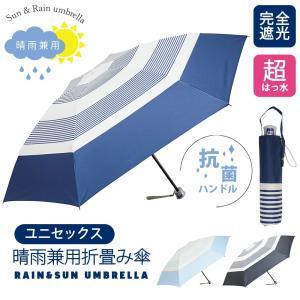 折り畳み傘 晴雨兼用 抗菌 完全遮光 日傘 ボーダー レディース メンズ ユニセックス 男女兼用 55cm 6本骨 hangaa