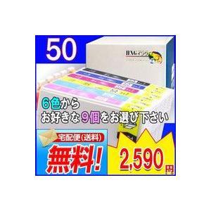 IC6CL50 EPSON/エプソン 互換インク 9個アラカ...