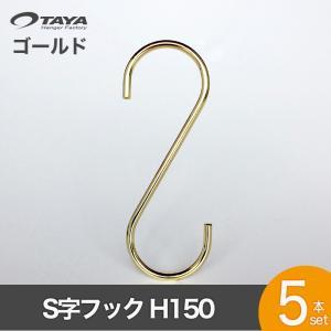 生産国:日本 寸法:H150×W55mm 線径:5mm 素材:スチール 表面処理:ゴールドメッキ