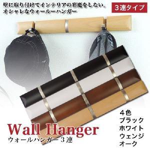 ウォールハンガー 壁掛けハンガー 3連 長さ49cm 幅5.5cm ホワイト ブラック ウェンジ オーク フック コートハンガー 洋服掛け 送料無料 Wallhanger|hangerrack-pro