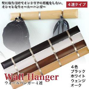 ウォールハンガー 壁掛けハンガー 4連 長さ64cm 幅5.5cm ホワイト ブラック ウェンジ オーク フック コートハンガー 洋服掛け 送料無料 Wallhanger|hangerrack-pro