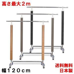 木製 ハンガーラック 幅120cm 高さ200cm 耐荷重50kg カラー全3色 日本製 組立不要 伸縮可能 キャスター付 洋服衣類 収納ラック パイプハンガー|hangerrack-pro
