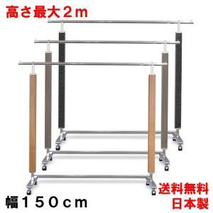 木製 ハンガーラック 幅150cm 高さ200cm カラー全3色 日本製 組立不要 耐荷重50kg 伸縮可能 キャスター付 洋服衣類 収納ラック パイプハンガー|hangerrack-pro