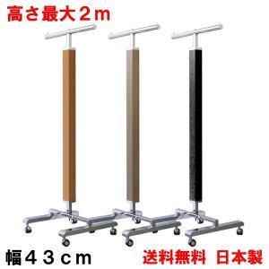 木製 T字ポールハンガー 幅43cm 高さ200cm カラー全3色 日本製 ラック 組立不要 伸縮可能 キャスター付 洋服衣類 収納ラック パイプハンガー|hangerrack-pro