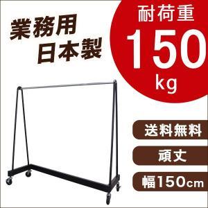 Z型ハンガーラック 小サイズ 黒 幅150cm 高さ150cm 耐荷重150kg 日本製 キャスター付 スタッキング可能 簡単組立|hangerrack-pro