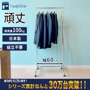 ハンガーラック 幅60cm 耐荷重100kg 業務用 日本製 組立不要 伸縮可能 キャスター付 洋服衣類 収納ラック パイプハンガー コートハンガー プロS600|hangerrack-pro