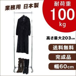 ハイハンガーラック 幅60cm 高203cm 耐荷重100kg 日本製 背が高い 業務用 組立不要 伸縮可能 キャスター付 洋服 収納ラック パイプハンガー プロS600ハイ|hangerrack-pro