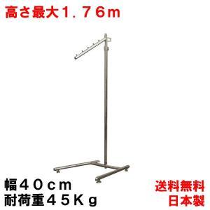 ポールハンガー 斜め掛けラック 幅40cm 高さ176cm 日本製 グラつかない 組立不要 伸縮可能 キャスターなし 洋服衣類 収納ラック コートハンガー|hangerrack-pro