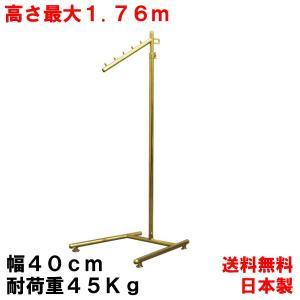 ポールハンガーラック ゴールド 幅40cm 高さ176cm 日本製 グラつかない 斜め掛けラック 組立不要 伸縮可能 キャスターなし 洋服衣類 収納ラック コートハンガー|hangerrack-pro