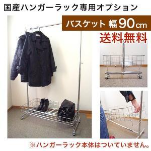 ハンガーラック用オプション バスケット 幅90cm 日本製  簡単取付 プロF900 プロS900 ハンガーラック専用 カゴ|hangerrack-pro