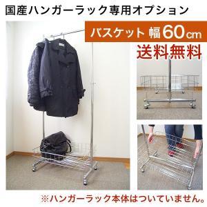 ハンガーラック用オプション バスケット 幅60cm 日本製 簡単取付 プロF600 プロS600ハンガーラック専用カゴ|hangerrack-pro