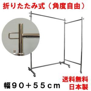 折りたたみ ハンガーラック 幅90+55cm 高203cm 耐荷重100kg 日本製 組立不要 伸縮可能 キャスター付 洋服衣類 収納ラック パイプハンガー プロS900プラス|hangerrack-pro