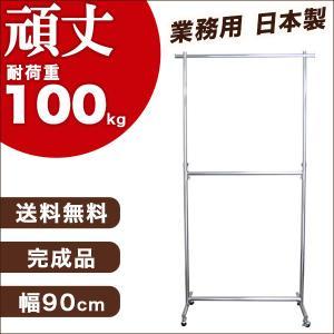 ダブルハンガーラック 二段 業務用 幅90cm 耐荷重100kg 日本製 組立不要 伸縮可能 キャスター付 洋服衣類 収納ラック パイプハンガー 重量用二段90|hangerrack-pro