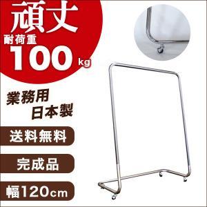 ハンガーラック シームレス 幅120cm 高150cm 耐荷重100kg 日本製  ショップ用 組立不要 高さ固定式 キャスター付 洋服衣類 収納ラック パイプハンガー|hangerrack-pro
