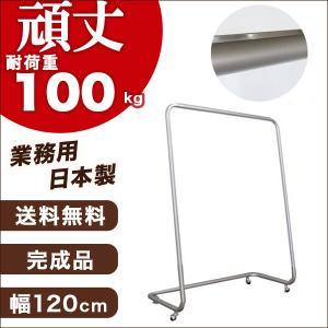 ハンガーラック シームレス シャンパンゴールド 幅120cm 高150cm 耐荷重100kg 日本製 ショップ用 組立不要 高さ固定式 キャスター付 パイプハンガー|hangerrack-pro