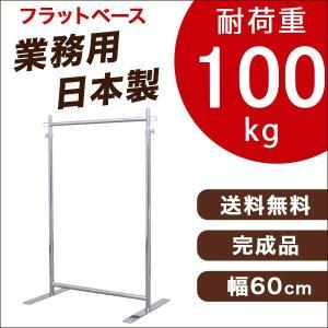 ハンガーラック 据え置き型 幅60cm 高178cm 耐荷重100kg 日本製 組立不要 伸縮可能 キャスターなし 洋服 収納ラック パイプハンガー プロG600|hangerrack-pro