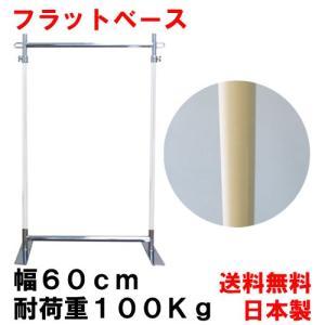 ハンガーラック 据え置き型 ホワイト 幅60cm 高178cm 耐荷重100kg 日本製 組立不要 伸縮可能 キャスターなし 洋服 収納ラック パイプハンガー プロG600|hangerrack-pro